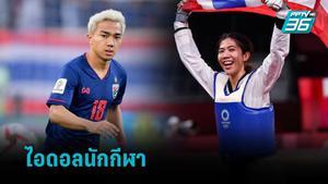 ผลโพล เผย คนไทย มอง ชนาธิป - พาณิภัค เป็น ไอดอลนักกีฬา