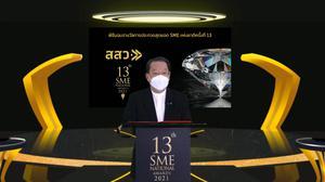 สสว. ประกาศรางวัลสุดยอด SME แห่งชาติครั้งที่ 13 พร้อมหนุนเข้าสู่ตลาด mai - SET
