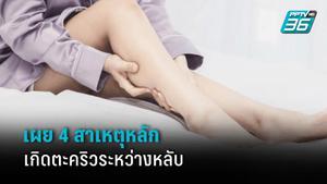 เผย 4 สาเหตุ ที่ทำให้เกิดอาการตะคริวระหว่างนอนหลับ