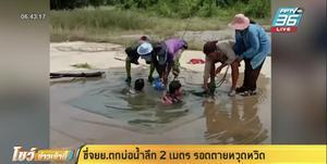 ขับรถตกบ่อน้ำลึกรอดตายปาฏิหาริย์ เชื่อแม่ธรณีที่บ่อน้ำช่วยชีวิต