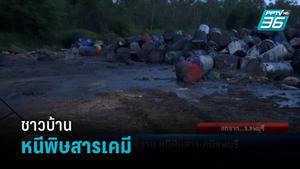 ชาวบ้านหอบลูกหลาน หนีพิษสารเคมีลพบุรี