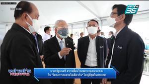 """นายกรัฐมนตรี ตรวจเยี่ยมโรงพยาบาลสนาม ICU """"โครงการลมหายใจเดียวกัน"""""""