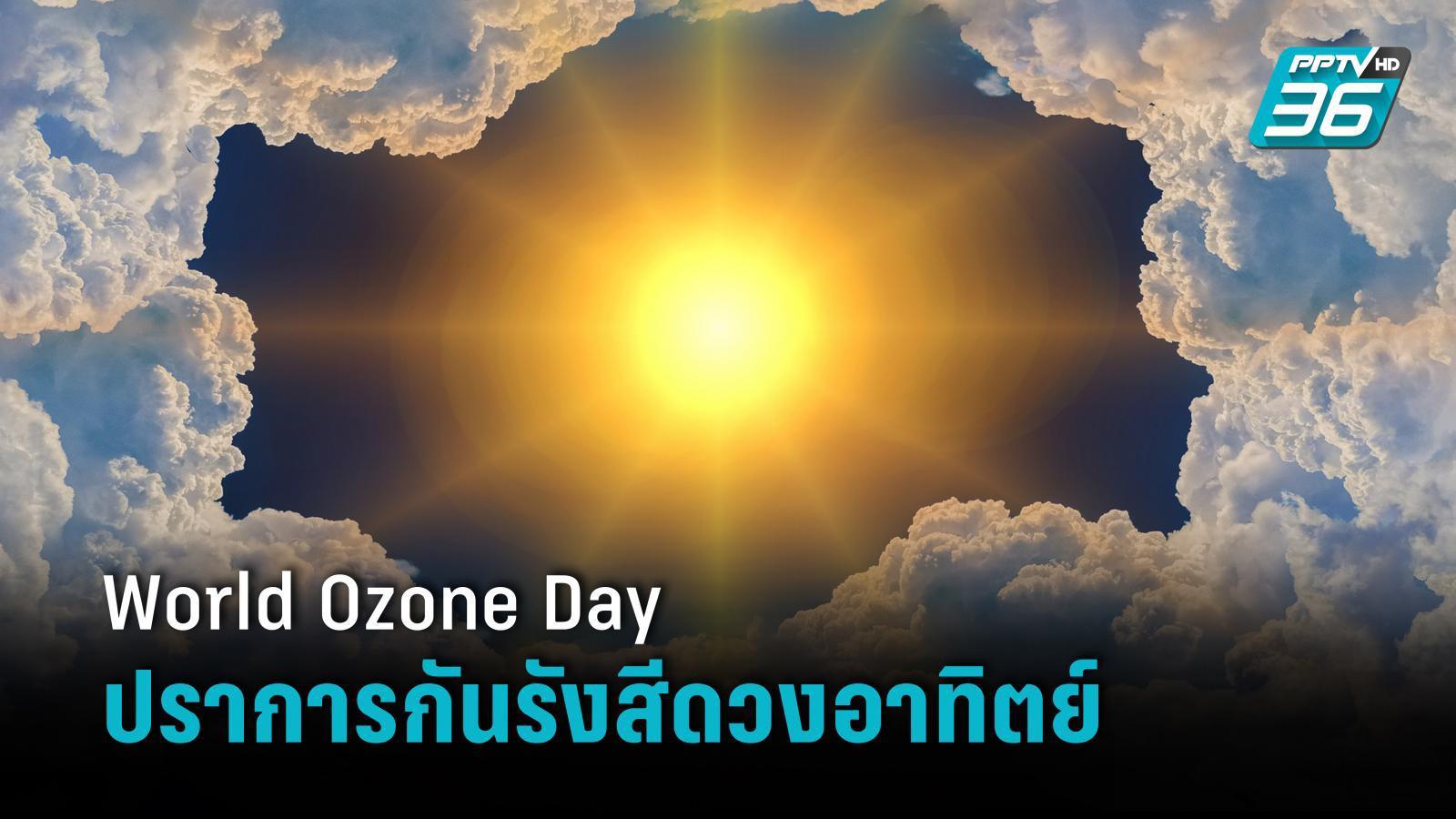 16 กันยายน วันโอโซนโลก โล่ปกป้องรังสีจากดวงอาทิตย์