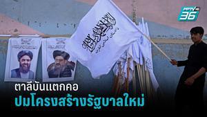 ลือผู้นำกลุ่มตาลีบันแตกคอกัน ปมโครงสร้างรัฐบาลใหม่