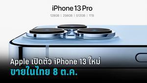 iPhone 13 ใหม่ กล้องสเปกเทพ พร้อมวางขายในไทย 8 ต.ค. นี้
