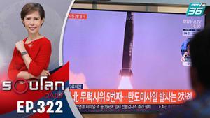 เกาหลีเหนือทดสอบขีปนาวุธครั้งใหม่ ตกในทะเลญี่ปุ่น | 15 ก.ย. 64 | รอบโลก DAILY