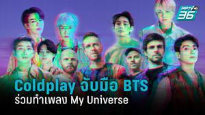 """ปรากฏการณ์วงการเพลง Coldplay จับมือวง BTS ปล่อยซิงเกิล """"My Universe"""""""