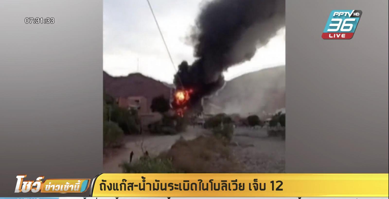 ถังแก๊ส-น้ำมันระเบิดในโบลิเวีย เจ็บ 12 ราย