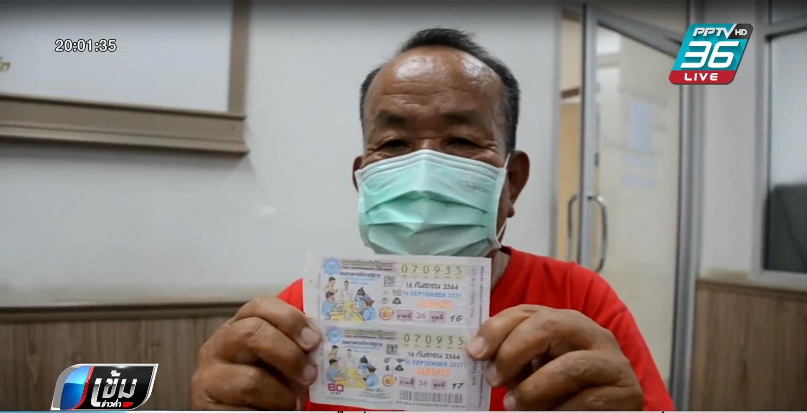 ลุงวัย 70 ดวงเฮง ถูกหวยรางวัลที่ 1 รับ 12 ล้านบาท เผยชอบเสี่ยงโชค