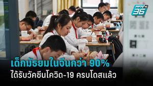 จีนฉีดวัคซีนโควิด-19 ให้เด็กนักเรียนอายุ 12-17 ปีครบโดสแล้วกว่า 90%