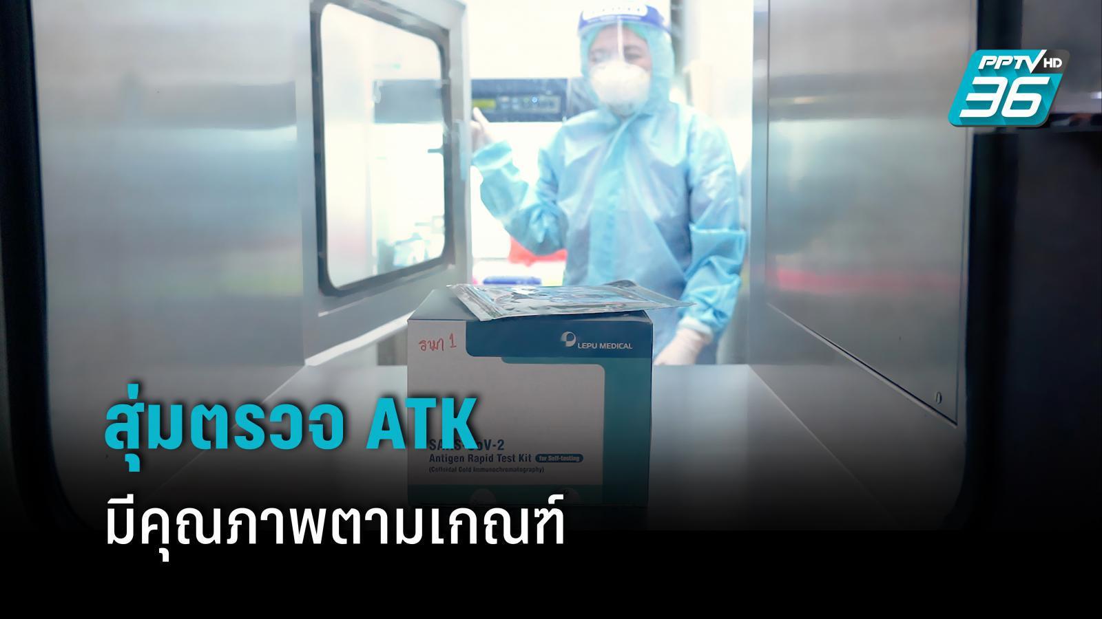 อภ.สุ่มตรวจ ATK ในแล็บ พบมีคุณภาพตามเกณฑ์ เริ่มทยอยจัดส่ง