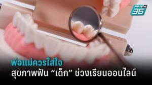 ทันตแพทย์แนะพ่อแม่ ดูแลสุขภาพฟันเด็กให้ดีในระหว่างเรียนออนไลน์