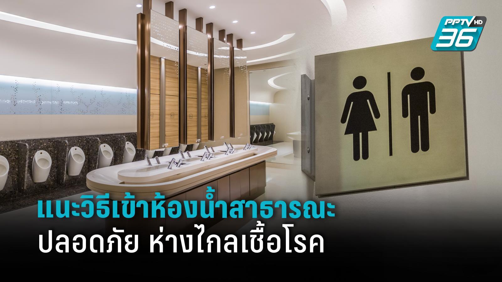 เข้าใช้ห้องน้ำสาธารณะอย่างปลอดภัย ห่างไกลเชื้อโรค