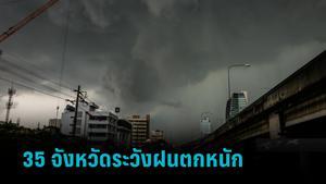 อุตุฯ เตือน 35 จังหวัดระวังฝนตกหนัก - น้ำท่วม