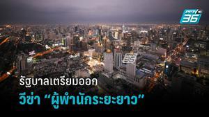 """รัฐบาล ผุดวีซ่า """"ผู้พำนักระยะยาว"""" ดึงต่างชาติศักยภาพสูง 1 ล้านคน หวังกระตุ้น ศก. หลังโควิด"""