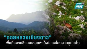 """เปิดเสน่ห์ """"ดอยหลวงเชียงดาว"""" ยูเนสโก ประกาศพื้นที่สงวนชีวมณฑลแห่งใหม่ของโลก แห่งที่ 5 ของประเทศไทย"""