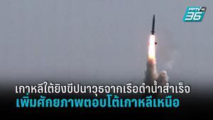 เกาหลีใต้เปิดฉากทดสอบยิงขีปนาวุธจากเรือดำน้ำสำเร็จ