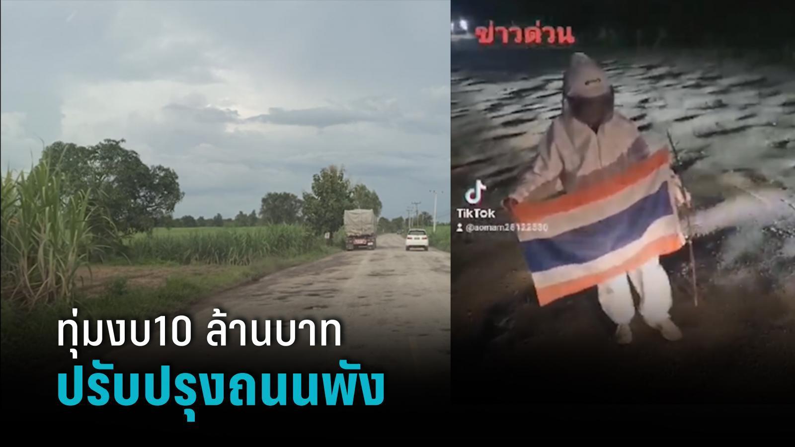 อบจ.ขอนแก่น ทุ่มงบ10 ล้านบาทซ่อมถนน หลังมนุษย์อวกาศนำธงชาติไทยไปปัก