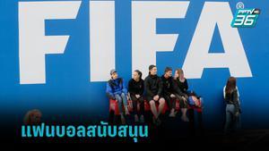 ผลสำรวจเผย แฟนบอลส่วนใหญ่สนับสนุน ฟีฟ่า จัดบอลโลก ทุก 2 ปี
