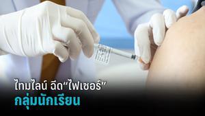 """เช็กไทมไลน์ ขั้นตอน ฉีดวัคซีน """"ไฟเซอร์"""" กลุ่มนักเรียน 4.5 ล้านคน"""