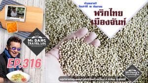 พริกไทยเมืองจันท์