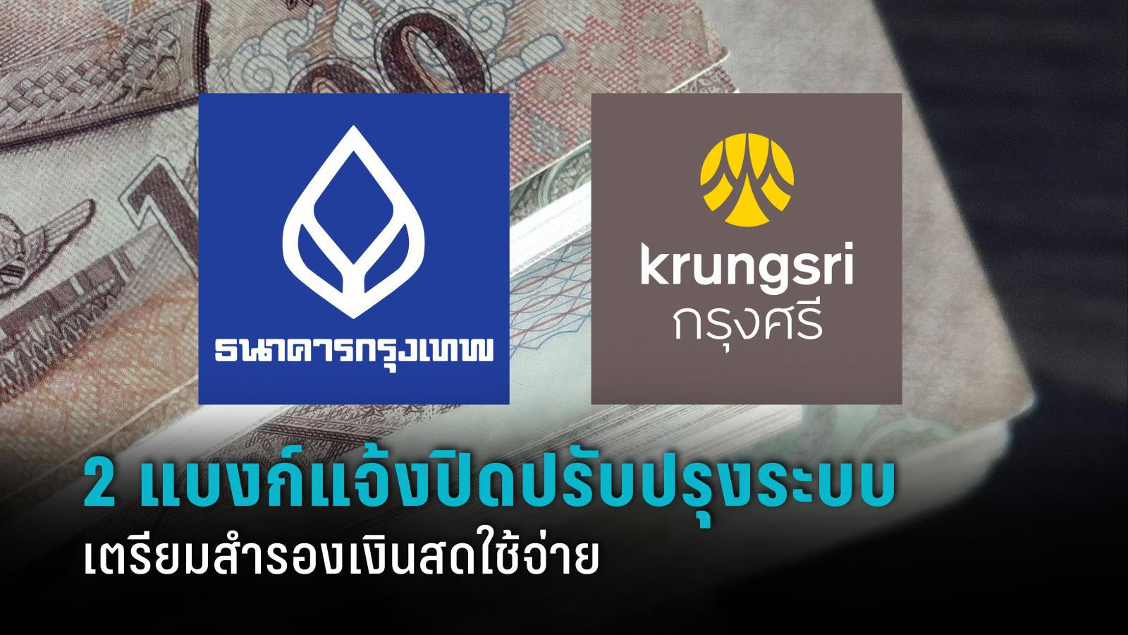2 แบงก์แจ้งปิดปรับปรุงระบบข้ามวัน เตรียมสำรองเงินสดในการใช้จ่าย