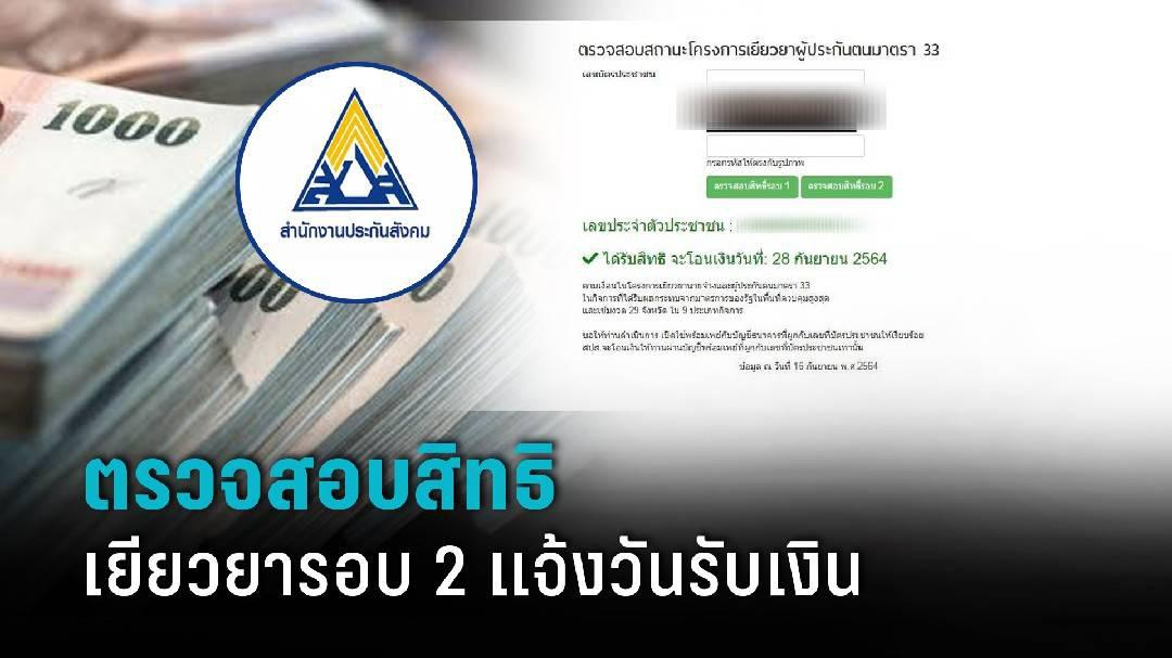 ตรวจสอบสิทธิเยียวยารอบ 2 www.sso.go.th ประกาศผู้ประกันตน ม.33 ม.39 ม.40 เงินเข้าวันไหน ใครต้องทบทวนสิทธิ