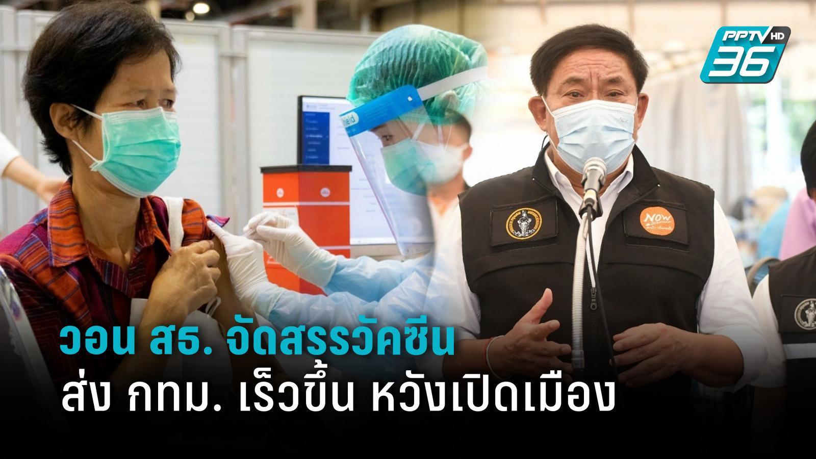 ผู้ว่าฯ กทม. วอน สธ. จัดสรรวัคซีนให้เร็วขึ้น 2 สัปดาห์ หวังเปิดเมืองรับนักท่องเที่ยว