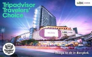 เอ็ม บี เค เซ็นเตอร์ ครองใจทัวริสต์ทั่วโลก คว้ารางวัล Travelers' Choice Award 2021
