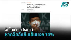 อินโดนีเซีย เตรียมเปิดประเทศ หากฉีดวัคซีนเข็มแรกได้ 70%