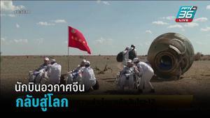 นักบินอวกาศจีนกลับสู่โลก หลังปฏิบัติภารกิจสร้างสถานีอวกาศแห่งใหม่
