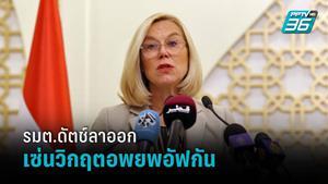 รัฐมนตรีต่างประเทศเนเธอร์แลนด์ลาออกเซ่นวิกฤตผู้อพยพอัฟกัน