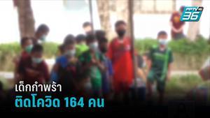 เด็กกำพร้าวัดสระแก้วติดโควิดแล้ว 164 คน