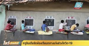 ครูอินเดียจัดห้องเรียนกลางแจ้งช่วงโควิด-19