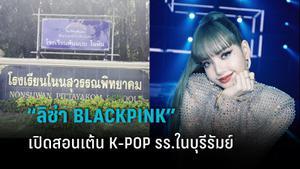 """สานฝันเด็กไทย! """"ลิซ่า BLACKPINK"""" ร่วมสนับสนุนสอนเต้น รร.ในบุรีรัมย์"""