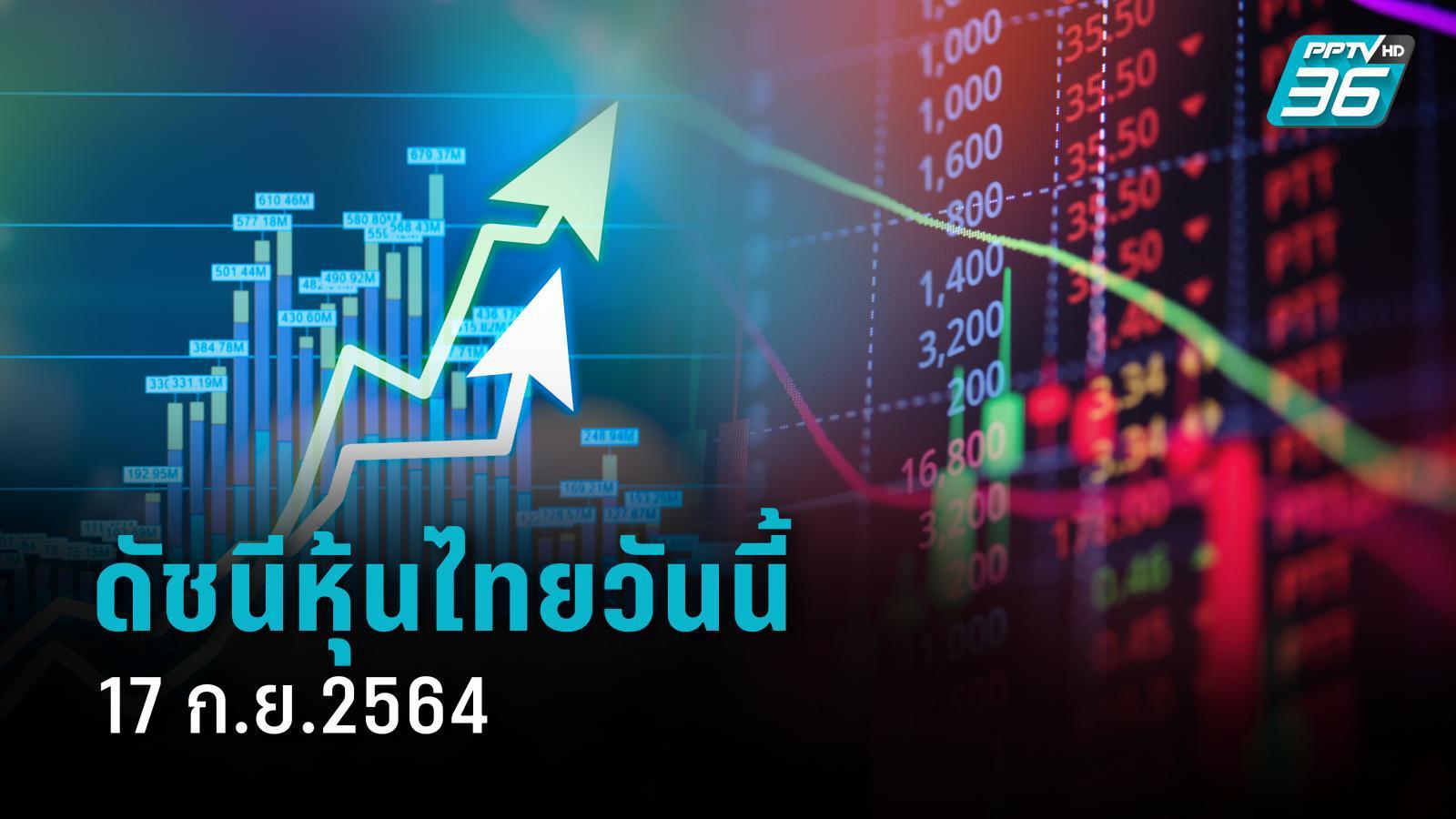 หุ้นไทยวันนี้ (17  ก.ย.64) ปิดการซื้อขายเช้า -10.55 จุด