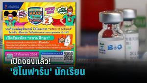 """ราชวิทยาลัยจุฬาภรณ์ เปิดจองวัคซีน """"ซิโนฟาร์ม"""" นักเรียน ฉีดฟรี เข้าลงทะเบียน 9 โมงวันนี้!"""