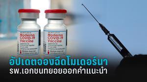 อัปเดต จองฉีดวัคซีนโมเดอร์นา  รพ.เอกชนทยอยออกคำแนะนำ