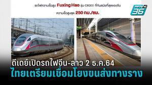 ขนส่งทางรางเตรียมเชื่อมรถไฟไทย-ลาว-จีนรองรับการขนส่งระหว่างประเทศ