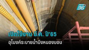 อุโมงค์ระบายน้ำบึงหนองบอน คืบหน้า 86.7% กทม.คาดเปิดใช้งาน มี.ค. ปี'65