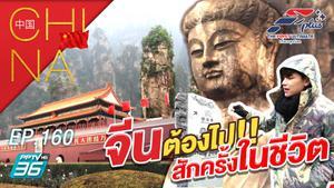 รวมเที่ยวจีนที่สุดของมรดกโลก 2