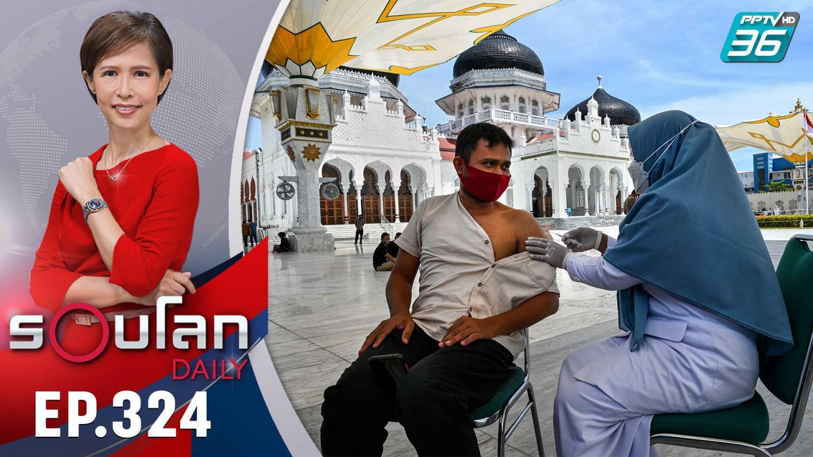 อินโดนีเซียเตรียมเปิดประเทศ พ.ย. นี้ | 17 ก.ย. 64 | รอบโลก DAILY