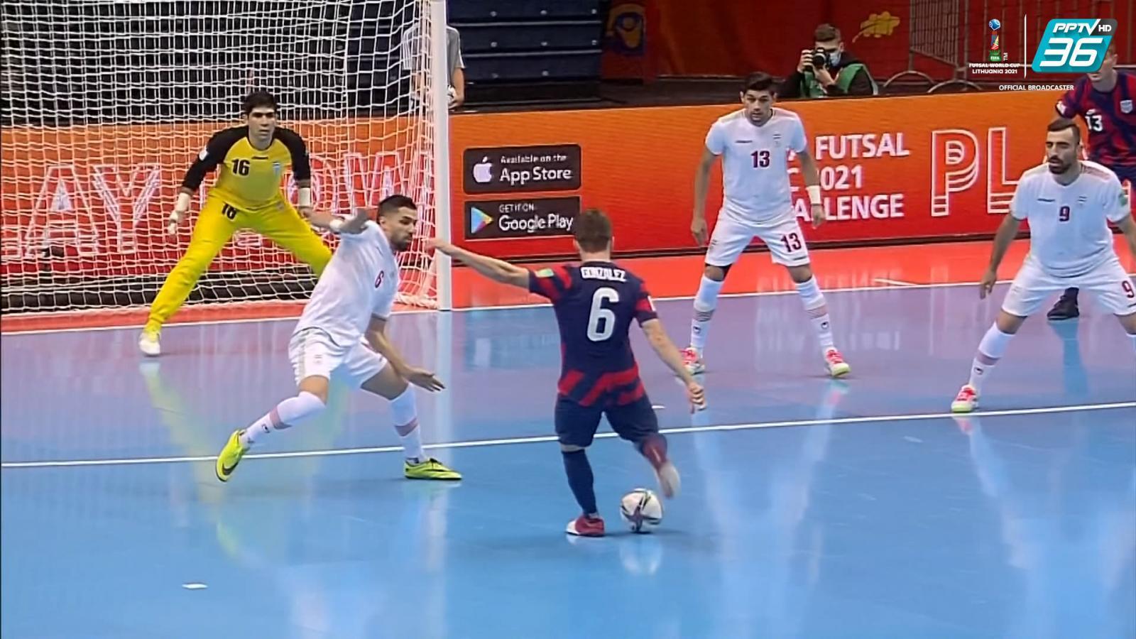 Full Match | ฟีฟ่า ฟุตซอล เวิลด์ คัพ 2021 | อิหร่าน พบ สหรัฐอเมริกา | 17 ก.ย. 64