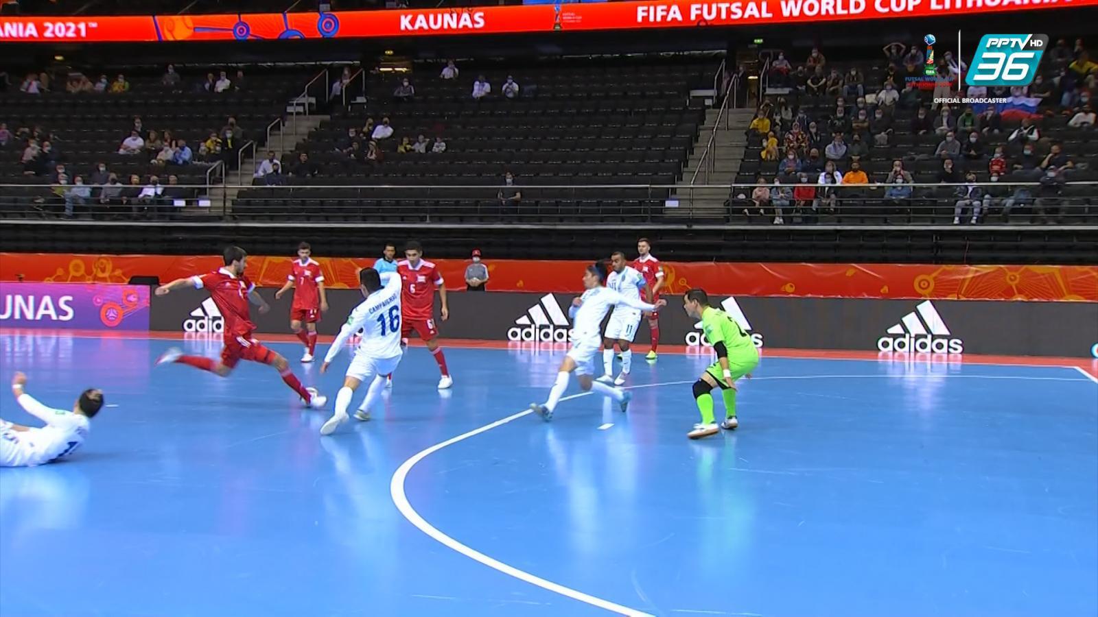 ช็อตเด็ดฟุตซอล | ฟีฟ่า ฟุตซอล เวิลด์ คัพ 2021 | กัวเตมาลา พบ รัสเซีย | 18 ก.ย. 64