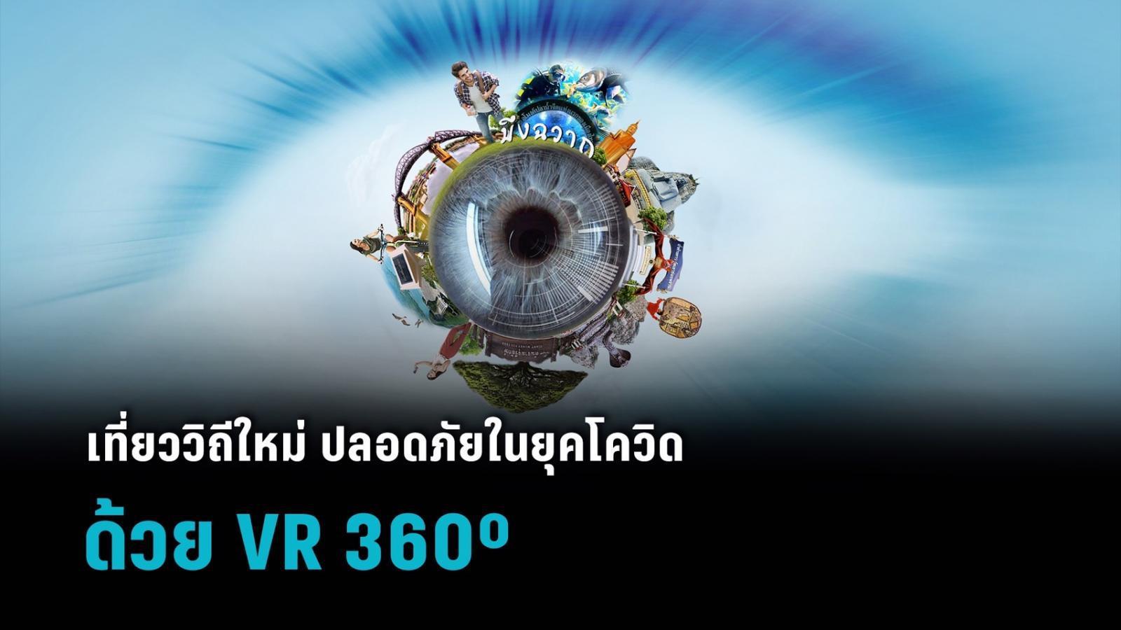 เที่ยววิถีใหม่ ปลอดภัยในยุคโควิด ด้วยเทคโนโลยี VR 360º