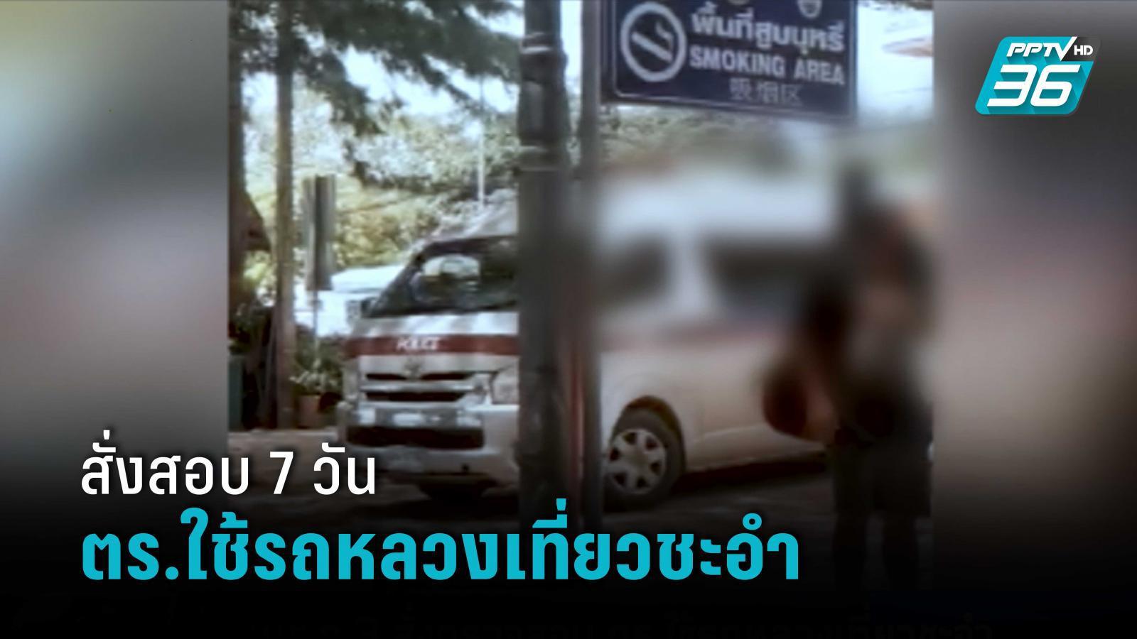 ผบช.ภ.3 สั่งตรวจสอบ 7 วัน ตร.ใช้รถหลวงเที่ยวชะอำ หากผิดจริงฟันวินัย