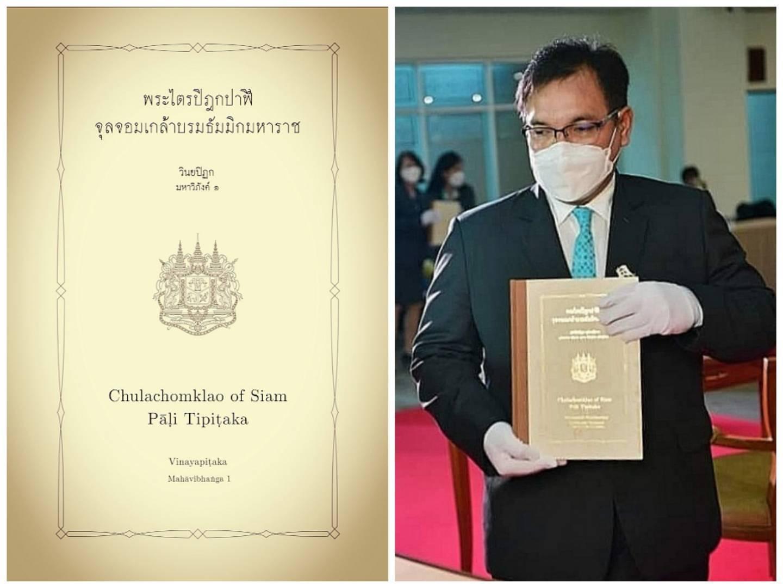 ครั้งแรกของประเทศไทย กับการเปิดให้เข้าชมและสักการะพระไตรปิฎก 6 ชุดแรกของโลก