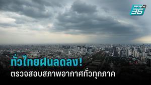 พยากรณ์อากาศวันนี้! ทั่วทุกภาคมีฝนลดลง เช็ก 41 จังหวัดมีฝนตก