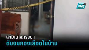 สามีทะเลาะภรรยา เกิดต่อสู้คว้ามีดแทง 14 แผล ดับจมกองเลือดในบ้าน