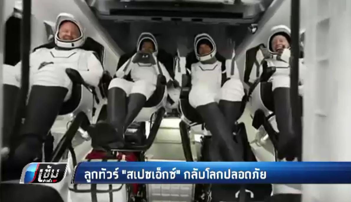 """4 ลูกทัวร์ """"สเปซเอ็กซ์"""" กลับโลกปลอดภัย หลังท่องอวกาศ 3 วัน"""